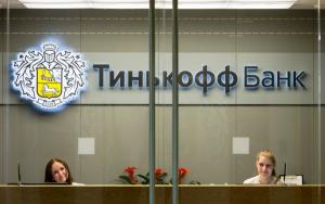 Отделение Тинькофф банка